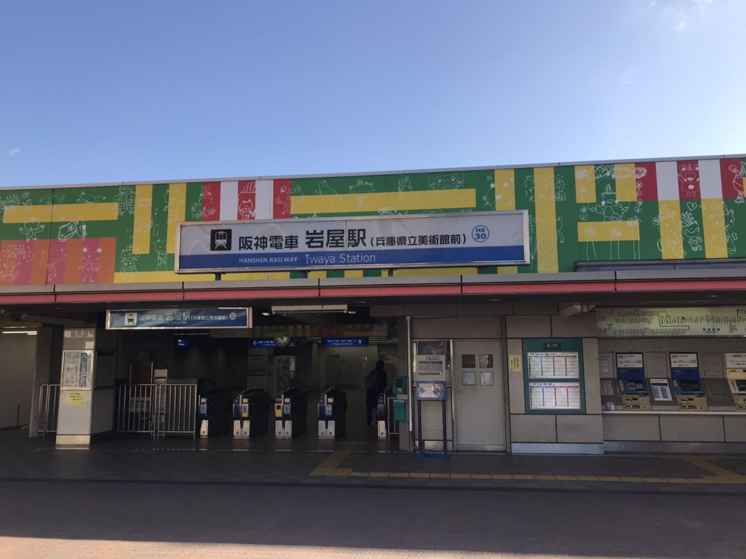阪神岩屋駅
